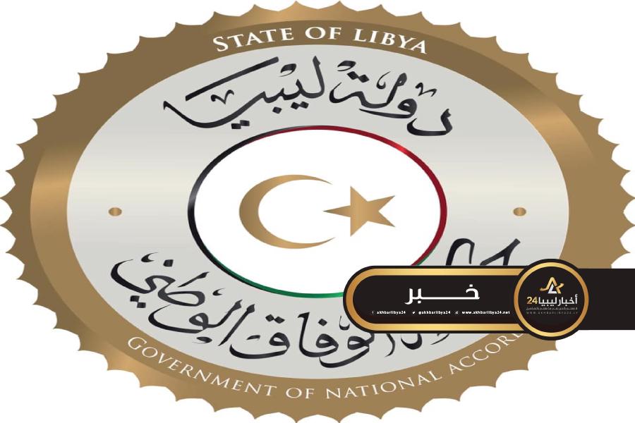 صورة حكومة الوفاق توقع مذكرة مع بريطانيا لتحقيق أهداف اللامركزية الإدارية