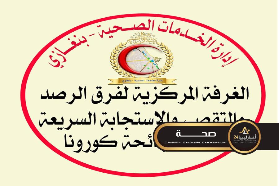 صورة لتسجيل ارتفاع في إصابات كورونا..الرصد والتقصي بنغازي تحذر من المآتم والمناسبات