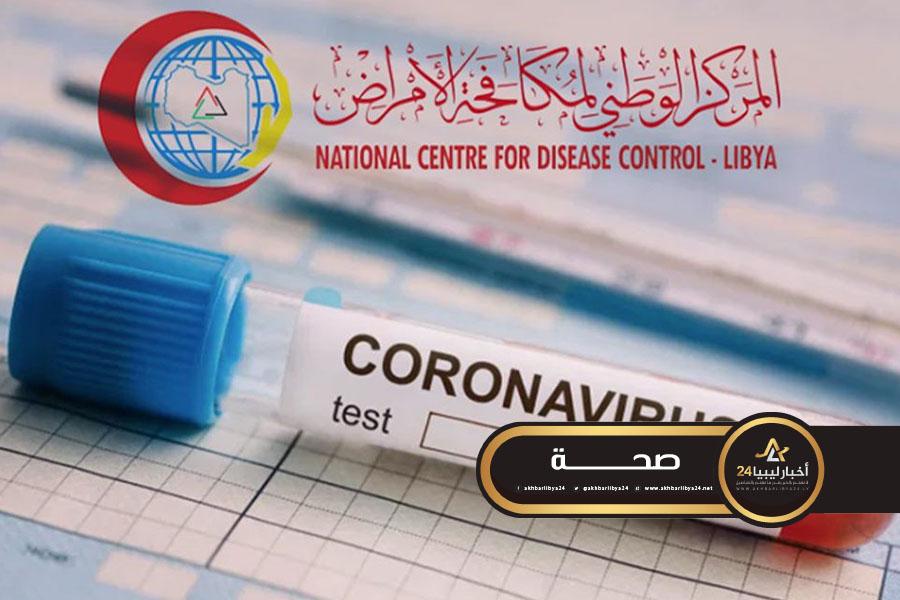 صورة ليبيا تقترب من تسجيل 13 ألف إصابة بفيروس كورونا