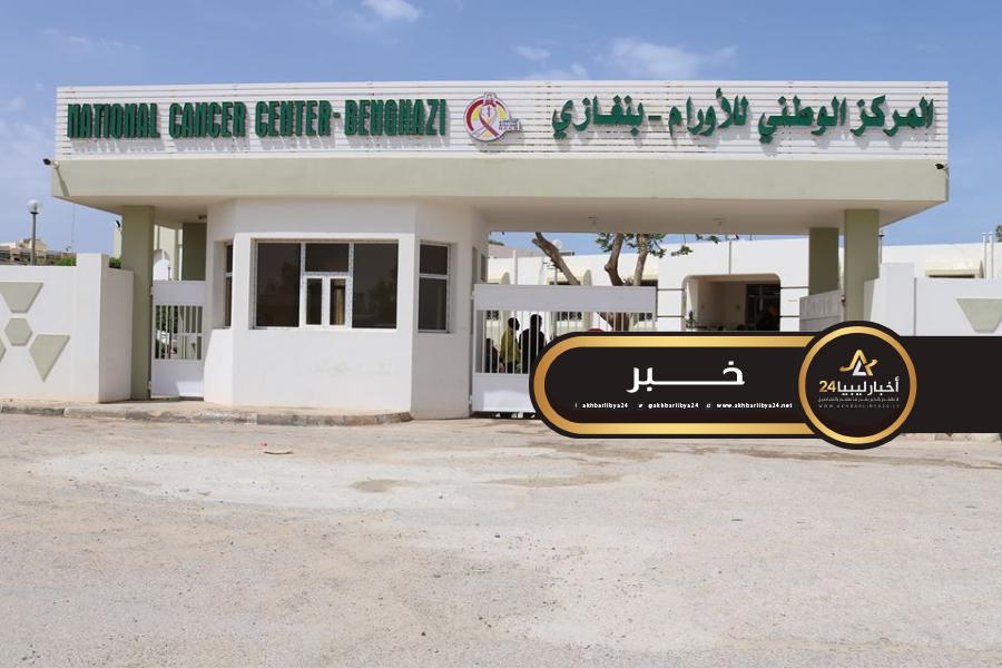 صورة إصابة مديرة التمريض بمركز الأورام في بنغازي بكورونا