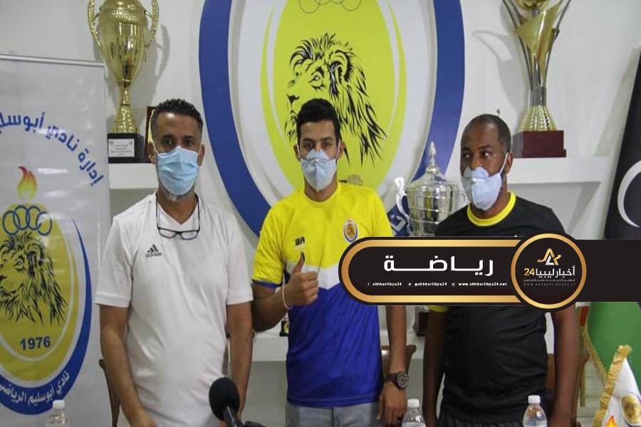 صورة نادي أبوسليم يجري تعاقدات جديدة استعدادا للدوري الممتاز