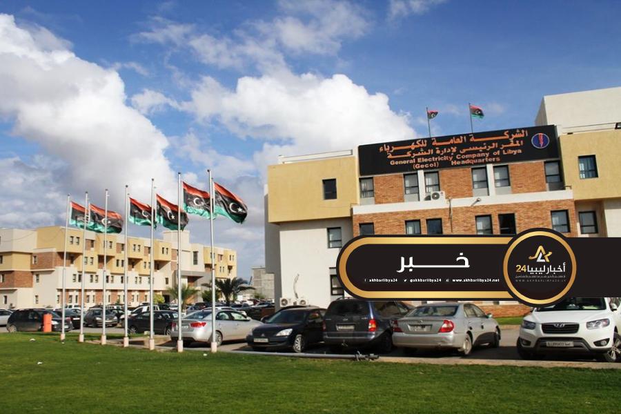 صورة الشركة العامة للكهرباء تنفي مطالبتها للمواطنين بتسديد الديون