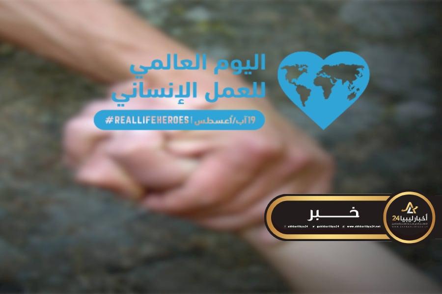 صورة في ظل الإرهاب وكورونا..العالم يحتفل باليوم العالمي للعمل الإنساني