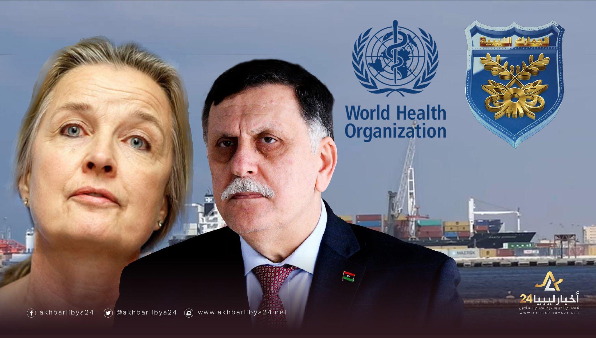 صورة إمدادات الصحة العالمية في ليبيا بين مماطلة الجمارك وسطو المليشيات