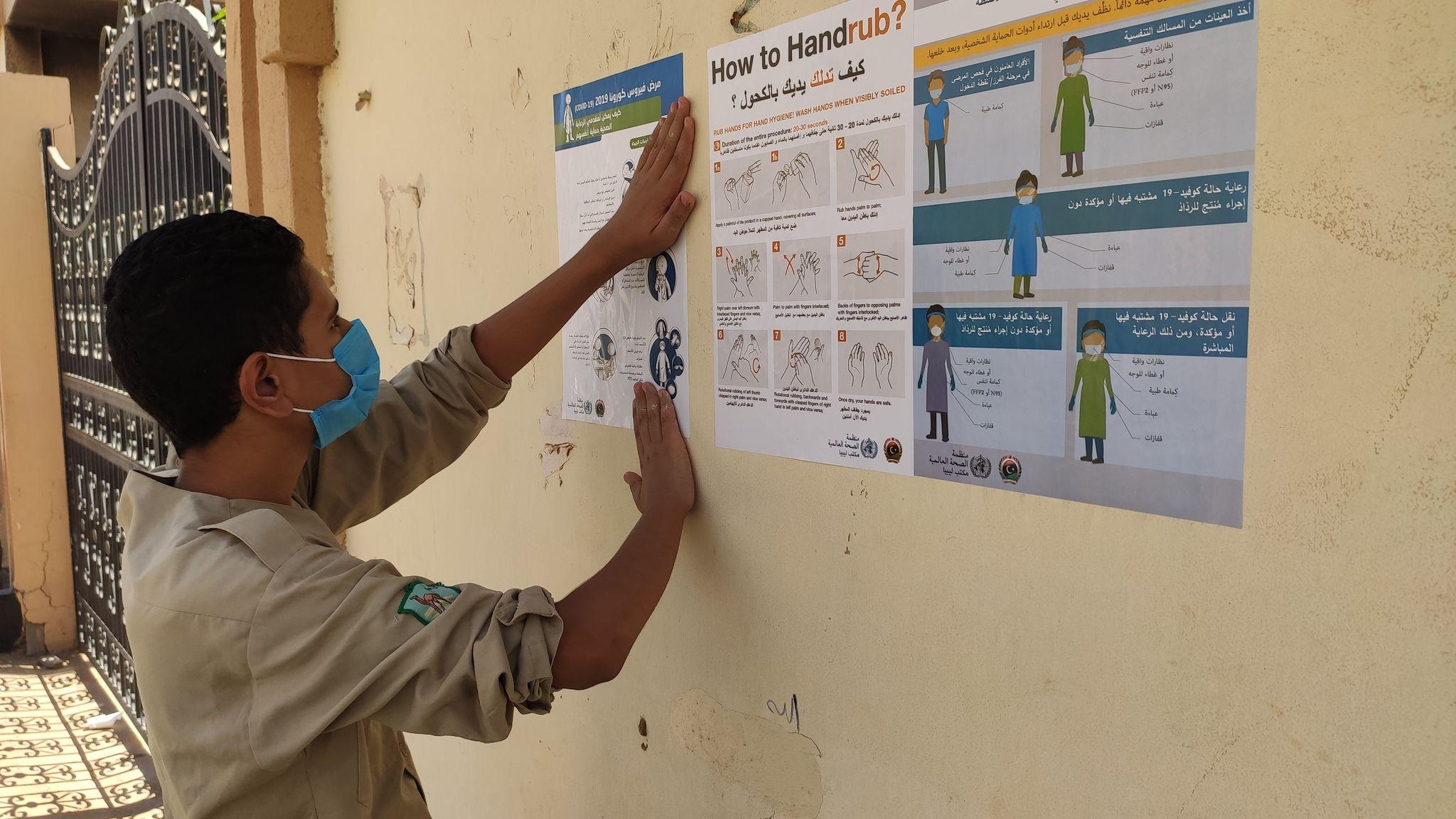 صورة منظمة الصحة العالمية تدشن حملة توعوية للأطقم الطبية بسبها
