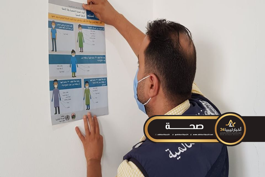 صورة الصحة العالمية توزع أكثر من 4000 ملصق توعوي في طبرق لمكافحة كورونا