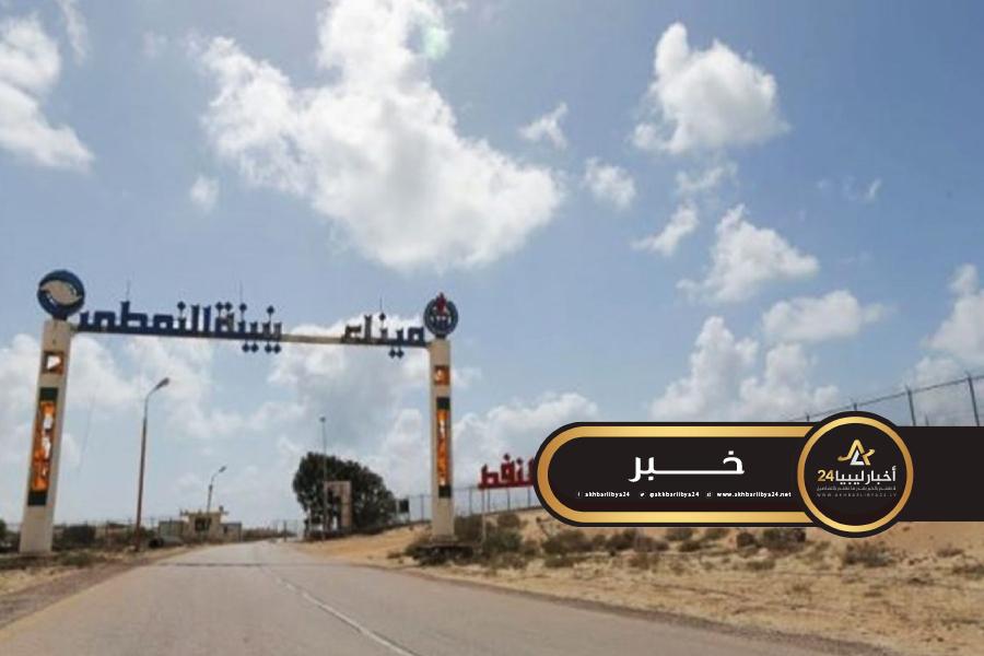 صورة الوطنية لنفط تعلن رفع القوة القاهرة عن ميناء الزويتينة