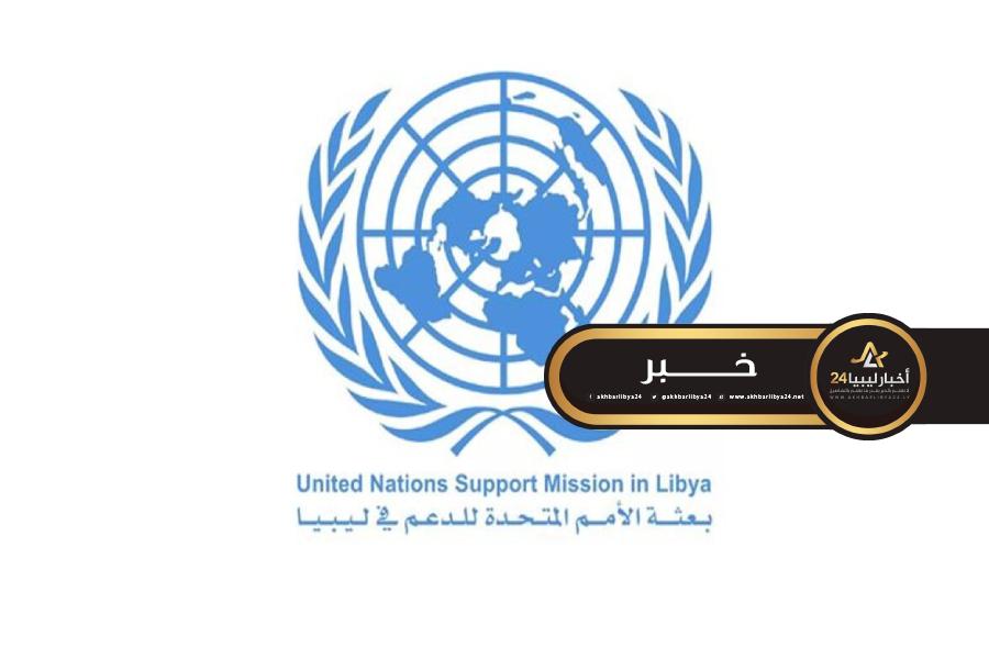 صورة البعثة الأممية تؤكد إجراء مباحثات أمنية وعسكرية ليبية في الغردقة