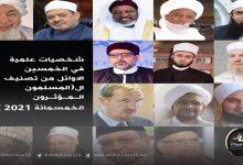 صورة النايض ضمن الأوائل في تصنيف المسلمين الـ 500 المؤثرين بالعالم في النسخة 2021