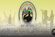 صورة تأمين وحماية سرت والجفرة تطالب بالمشاركة في حوار تونس