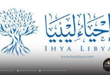 صورة تكتل أحياء ليبيا يؤكد على ضرورة إعادة النظر في قائمة الأسماء المشاركة في حوار تونس