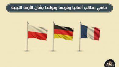 صورة ماهي مطالب ألمانيا وفرنسا وبولندا بشأن الأزمة الليبية