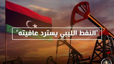 صورة النفط الليبي يسترد عافيته