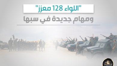 صورة تعرف على مهام اللواء 128 معزز الجديدة في سبها