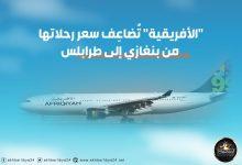 """صورة """"الأفريقية"""" تُضاعِف سعر رحلاتها من بنغازي إلى طرابلس"""