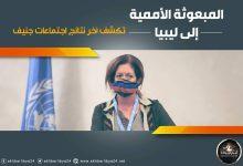 صورة المبعوثة الأممية إلى ليبيا تكشف آخر نتائج اجتماعات جنيف