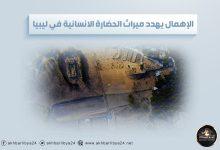 صورة الإهمال يهدد ميراث الحضارة الانسانية في ليبيا
