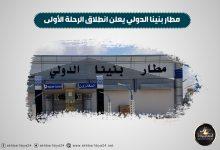 صورة مطار بنينا الدولي يعلن انطلاق الرحلة الأولى