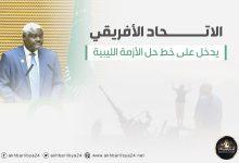 صورة الاتحاد الأفريقي يدخل على خط حل الأزمة الليبية