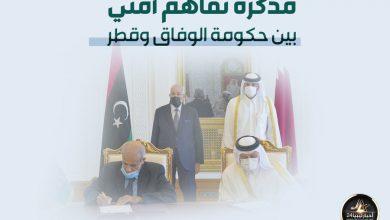 صورة مذكرة تفاهم أمني بين حكومة الوفاق وقطر