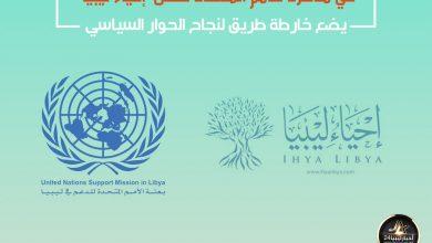 """صورة في مذكرة للأمم المتحدة تكتل """"إحياء ليبيا"""" يضع خارطة طريق لنجاح الحوار السياسي"""
