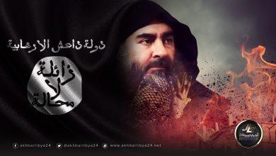 صورة داعش لازال خطرًا مع ذكرى مقتل البغدادي