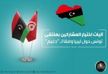 """صورة آليات اختيار المشاركين بملتقى تونس حول ليبيا وفقا لـ """"دغيم"""""""