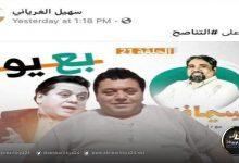 """صورة متجاهلين خطاب الكراهية الموجه لغيرهم..اختطاف """"بعيو"""" أشعل نشطاء مصراتة"""