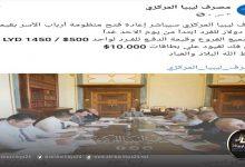 صورة مركزي طرابلس ينفي إعادة افتتاح منظومة أرباب الأسر