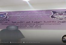 صورة الهجرة غير الشرعية طرابلس يعلن القبض على مهرب للبشر