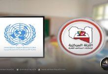 صورة البعثة الأممية تهنئ باستكمال الانتخابات بعدد من المجالس البلديات