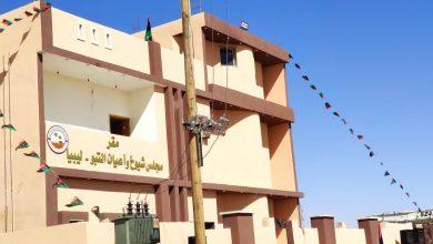 مجلس شيوخ وأعيان تبو ليبيا