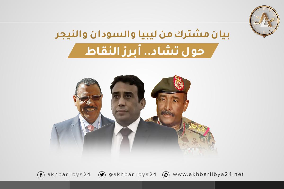 مشترك من ليبيا والسودان والنيجر حول تشاد.. أبرز النقاط Cover