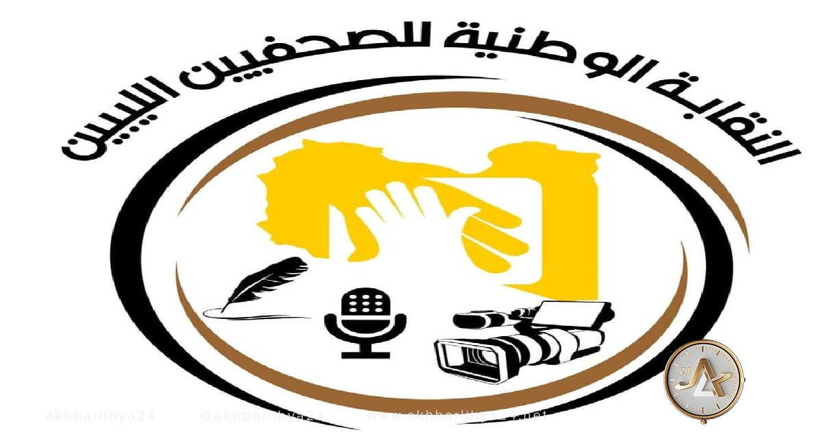 نقابة الصحفيين الليبيين