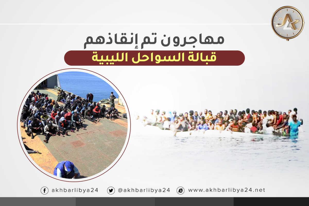إنفوغرافيك_أخبارليبيا24