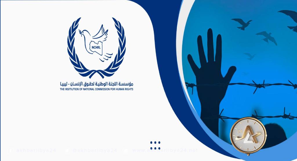 اللجنة الوطنية لحقوق الانسان بليبيا