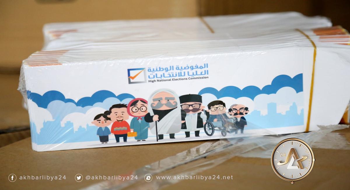ليبيا-مواد انتخابية خاصة بعملية تسجيل الناخبين