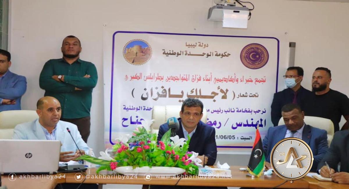 ليبيا- نائب رئيس الحكومة رمضان أبوجناح يجتمع بتجمع خبراء وأكاديمي أبناء فزان