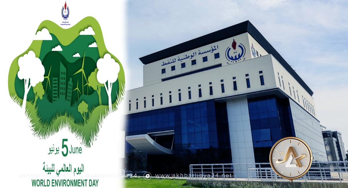 ليبيا- المؤسسة الوطنية للنفط تحتفي بيوم البيئة العالمي