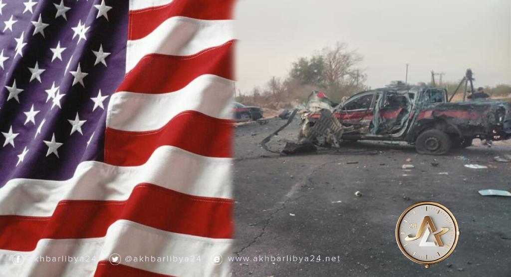 ليبيا- الولايات المتحدة تدين هجوم داعش الانتحاري في سبها