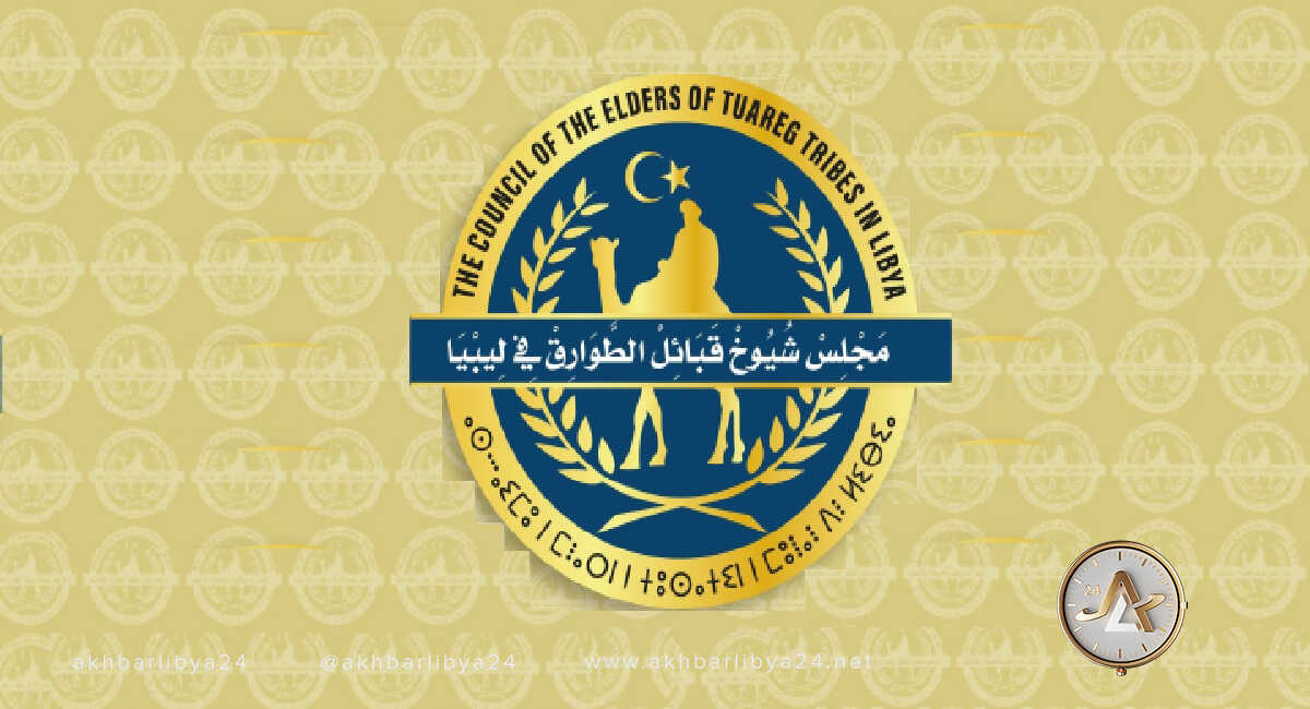 مجلس شيوخ قبائل طوارق ليبيا