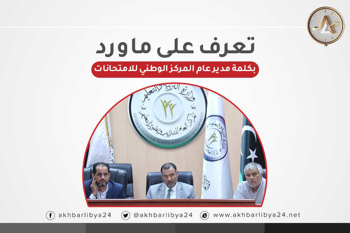 إنفوغرافيك- أخبارليبيا24