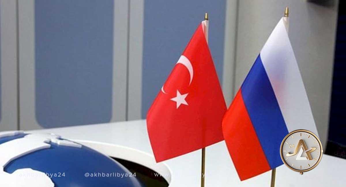 روسيا - تركيا