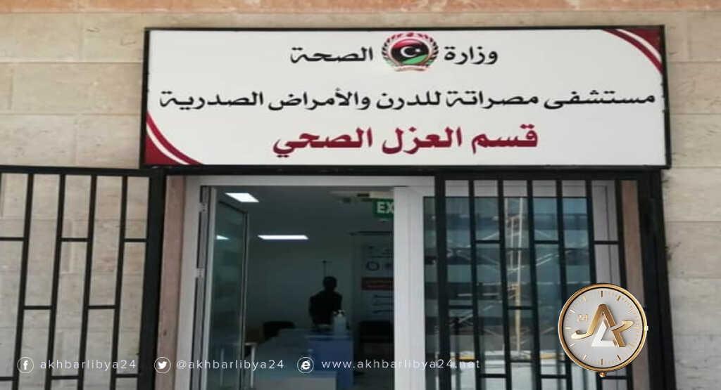 ليبيا- مركز عزل في مصراتة