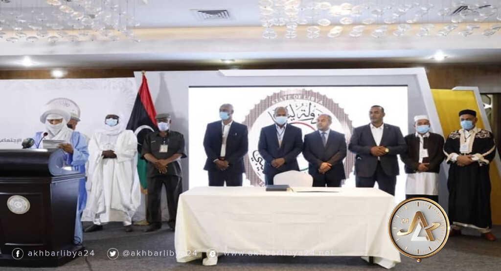 ليبيا-ملتقى فزان للتعايش السلمي والوئام الاجتماعي