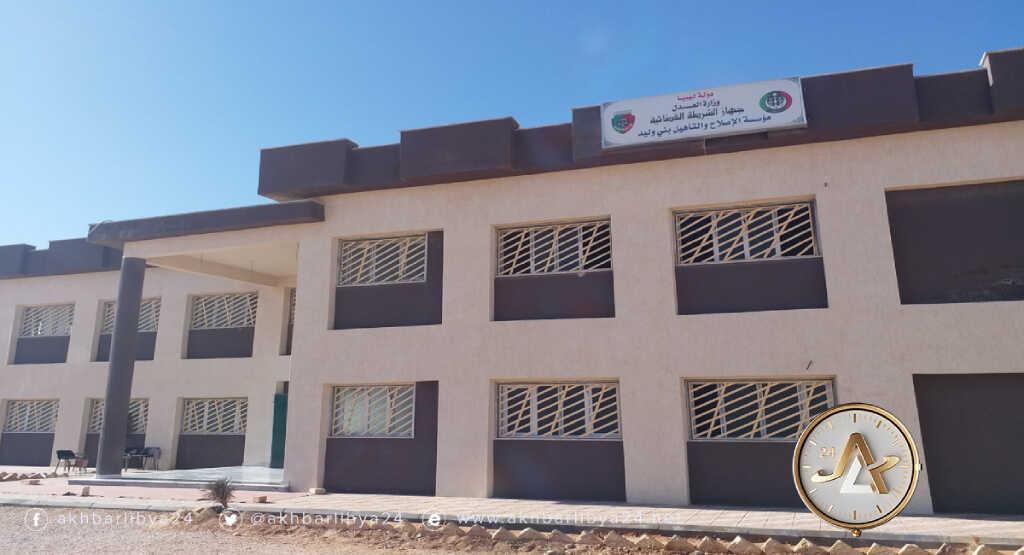 ليبيا- مؤسسة الإصلاح والتأهيل ببني وليد
