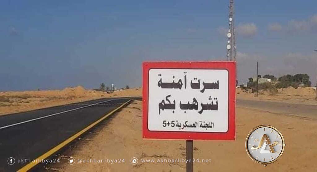 ليبيا-الطريق الساحلي