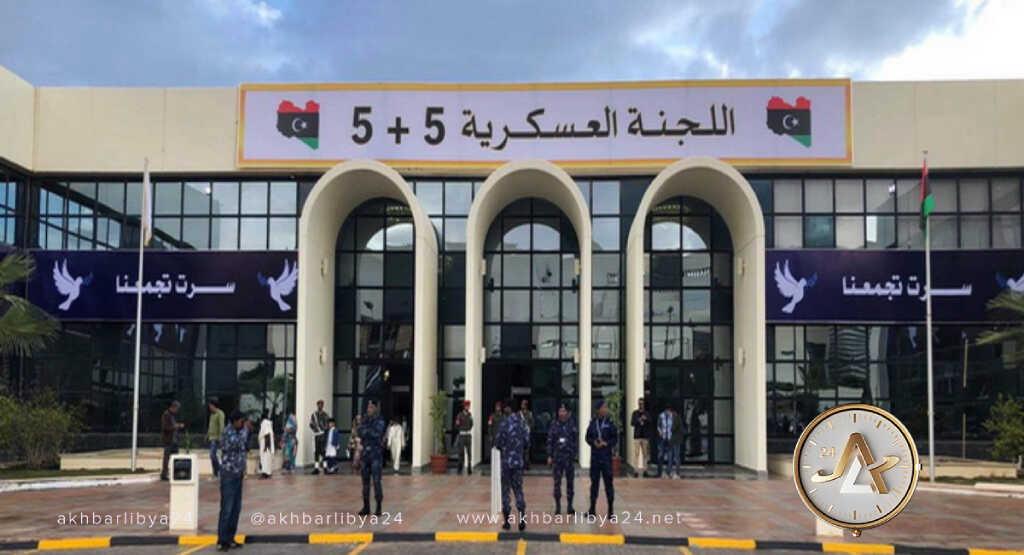 ليبيا-اللجنة العسكرية المشتركة (5+5)