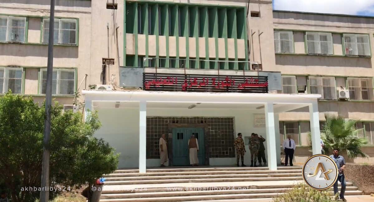 مستشفى الثورة_البيضاء