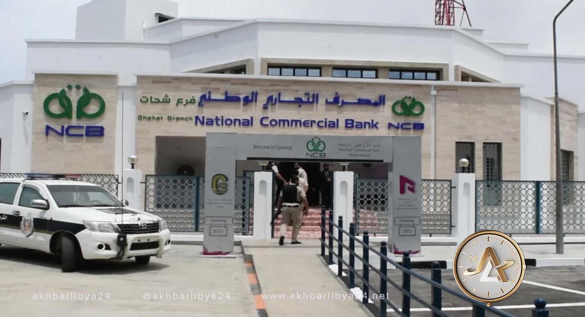 ليبيا-المصرف التجاري شحات